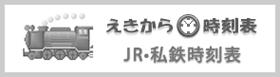 JR・私鉄時刻表